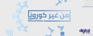 Egypt's Digital Studio partners with Ministry of Health to launch Facebook live show on COVID-19